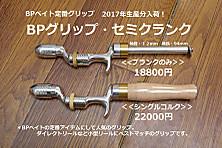 2017409hitori3