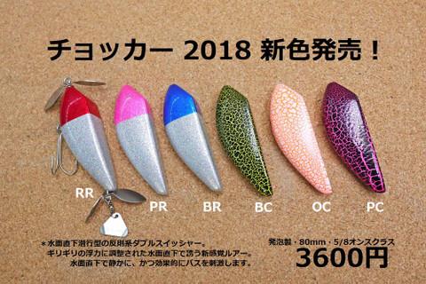 2018110hitori1