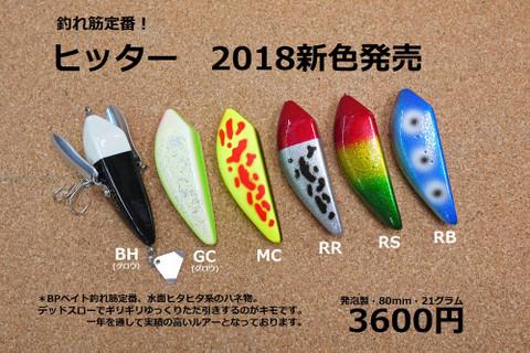 2018425hitori_5