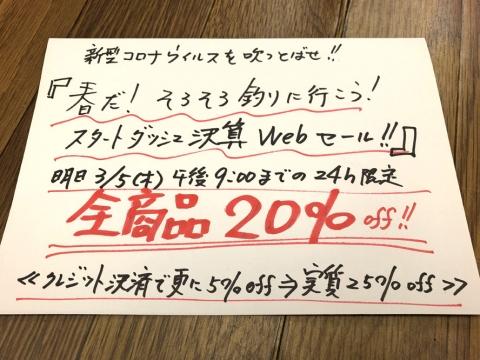 2020304sale