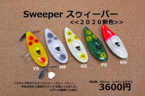 2020308sweeper-1