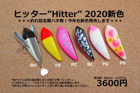 2020411hitori1