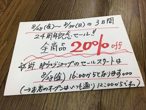 2020827hitori1_20200829150801
